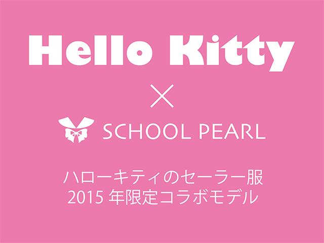 ハローキティのセーラー服「2015年限定コラボモデル」来春発売!先行予約受付